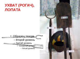 УХВАТ (РОГАЧ), ЛОПАТА