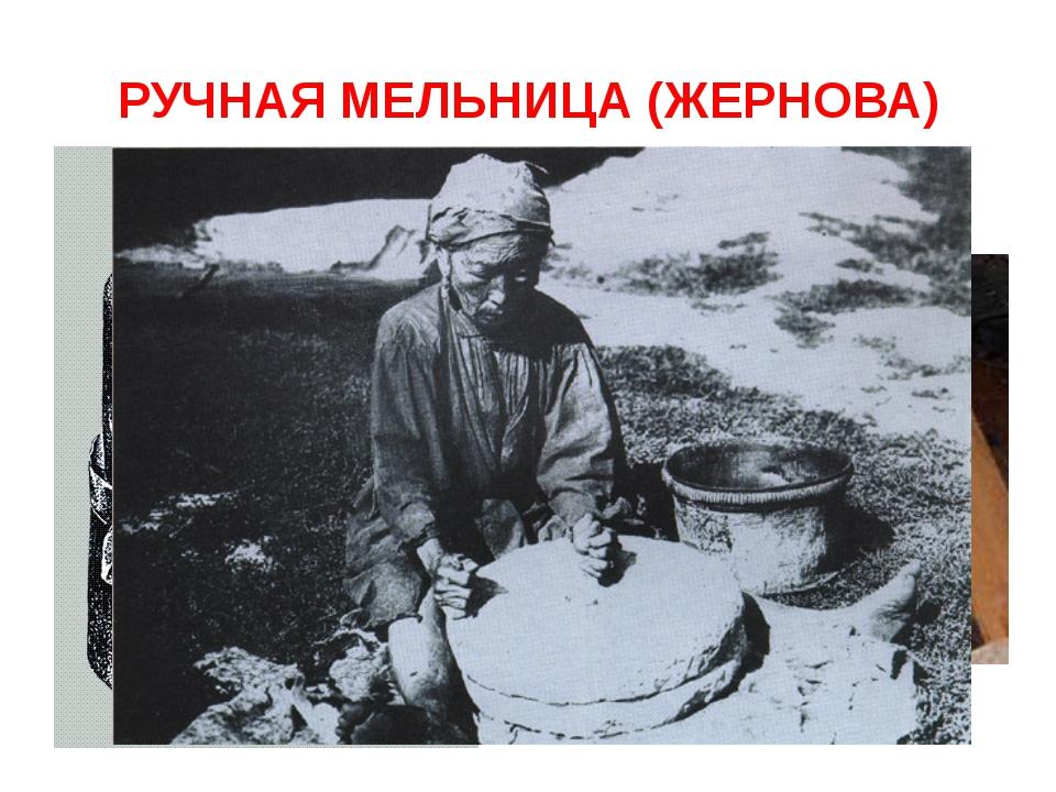 РУЧНАЯ МЕЛЬНИЦА (ЖЕРНОВА)