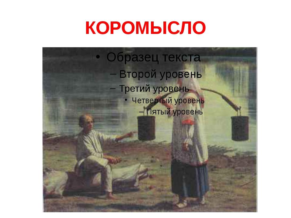 КОРОМЫСЛО