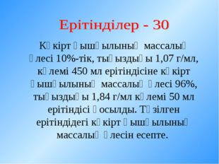 Күкірт қышқылының массалық үлесі 10%-тік, тығыздығы 1,07 г/мл, көлемі 450 мл