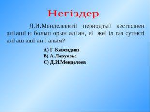 Д.И.Менделеевтің периодтық кестесінен алғашқы болып орын алған, ең жеңіл газ
