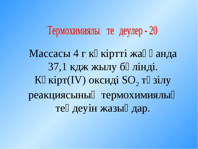 Массасы 4 г күкіртті жаққанда 37,1 кдж жылу бөлінді. Күкірт(ІV) оксиді SО2 тү...