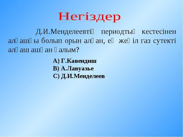 Д.И.Менделеевтің периодтық кестесінен алғашқы болып орын алған, ең жеңіл газ...
