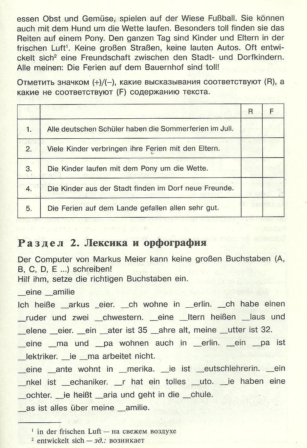 4 класс итоговый тест 001.jpg