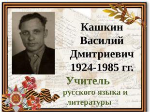 Кашкин Василий Дмитриевич 1924-1985 гг. Учитель русского языка и литературы