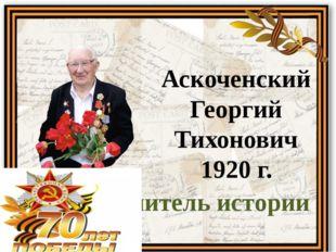 Аскоченский Георгий Тихонович 1920 г. Учитель истории