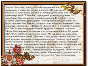 Родился 19 октября 1924 года в селе Рождественская Хава в семье крестьянина.
