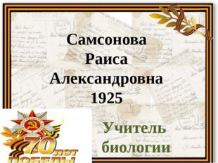 Самсонова Раиса Александровна 1925 Учитель биологии