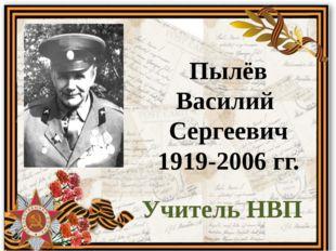 Пылёв Василий Сергеевич 1919-2006 гг. Учитель НВП