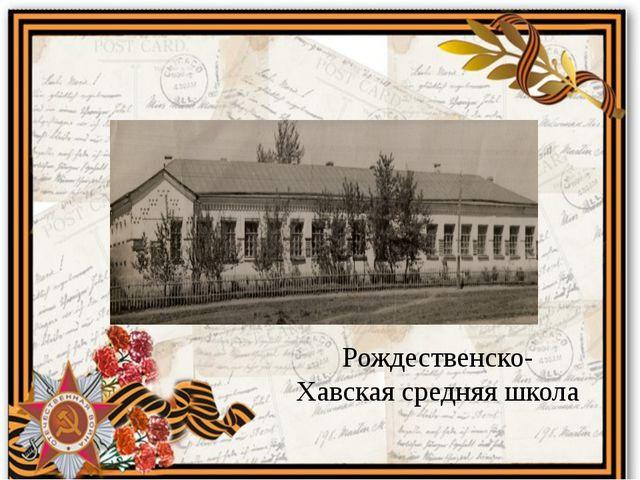 Рождественско- Хавская средняя школа