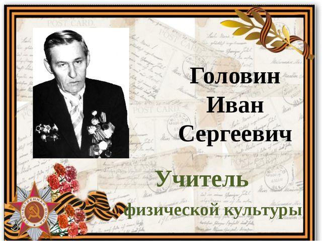 Головин Иван Сергеевич Учитель физической культуры
