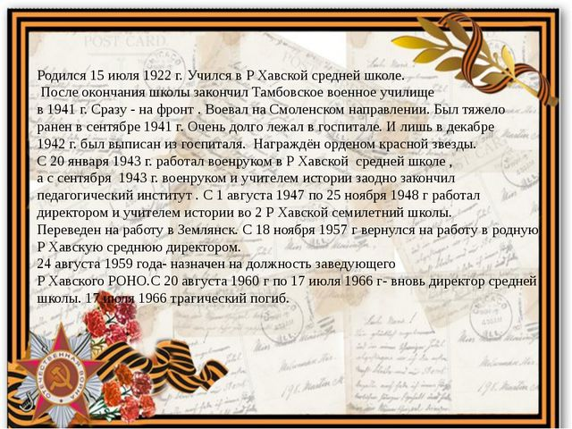 Родился 15 июля 1922 г. Учился в Р Хавской средней школе. После окончания шко...