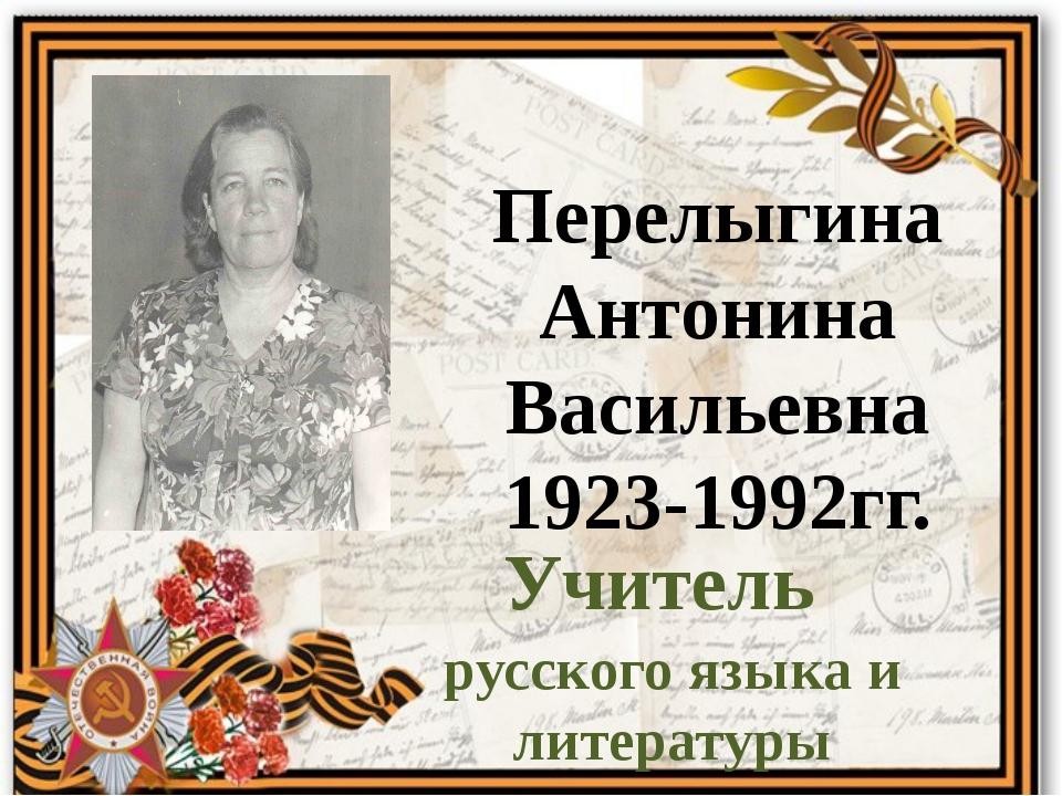 Перелыгина Антонина Васильевна 1923-1992гг. Учитель русского языка и литературы