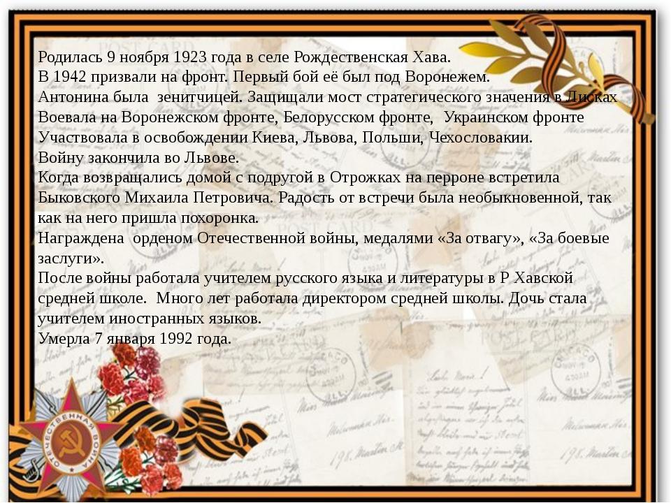 Родилась 9 ноября 1923 года в селе Рождественская Хава. В 1942 призвали на фр...