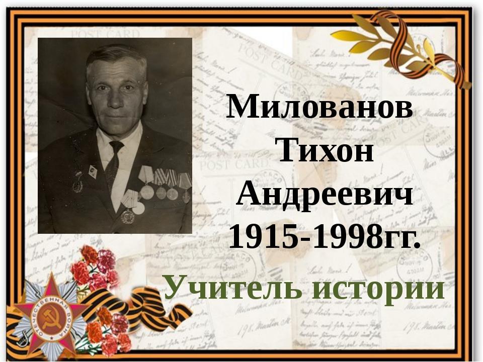 Милованов Тихон Андреевич 1915-1998гг. Учитель истории
