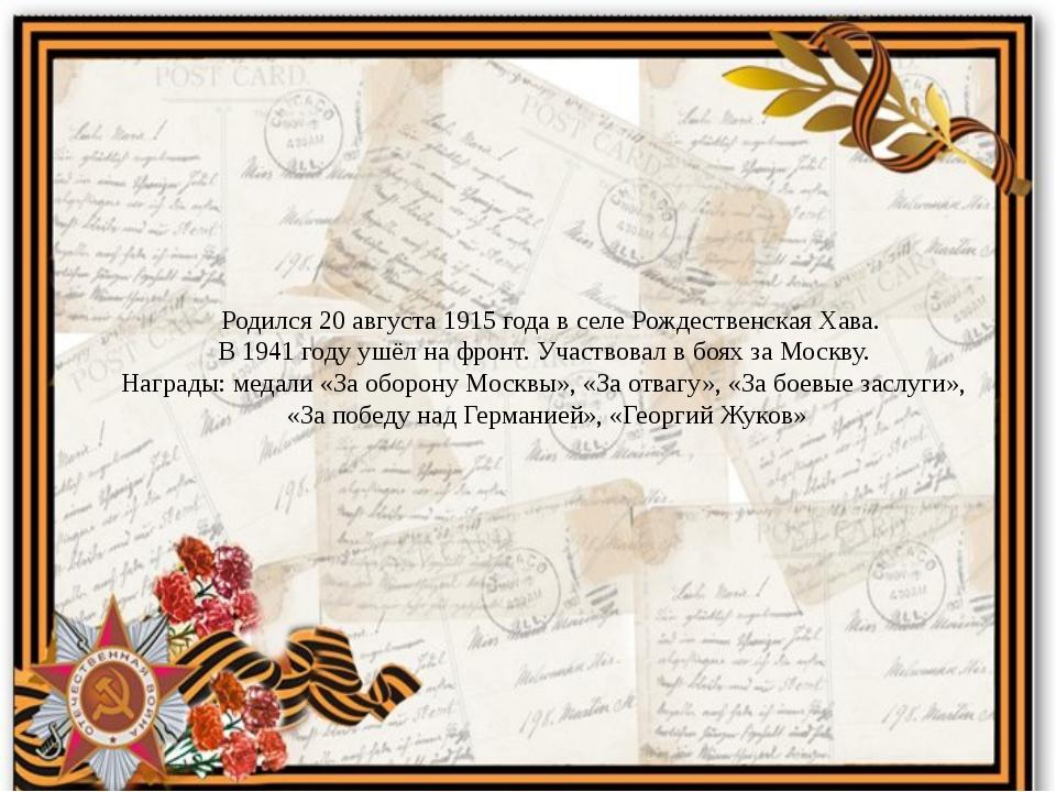 Родился 20 августа 1915 года в селе Рождественская Хава. В 1941 году ушёл на...