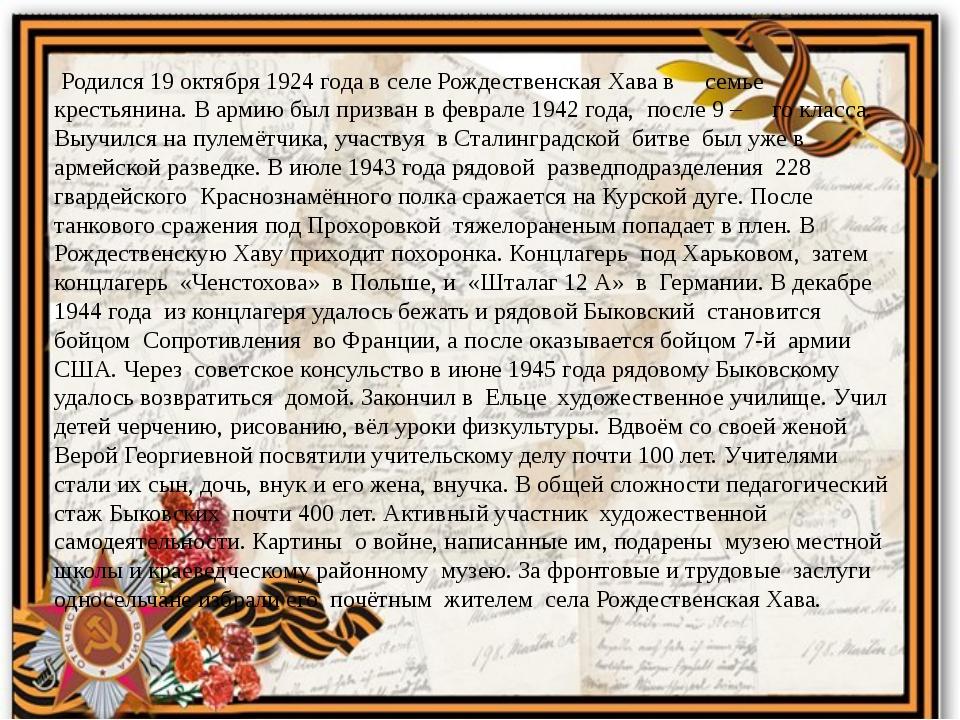 Родился 19 октября 1924 года в селе Рождественская Хава в семье крестьянина....