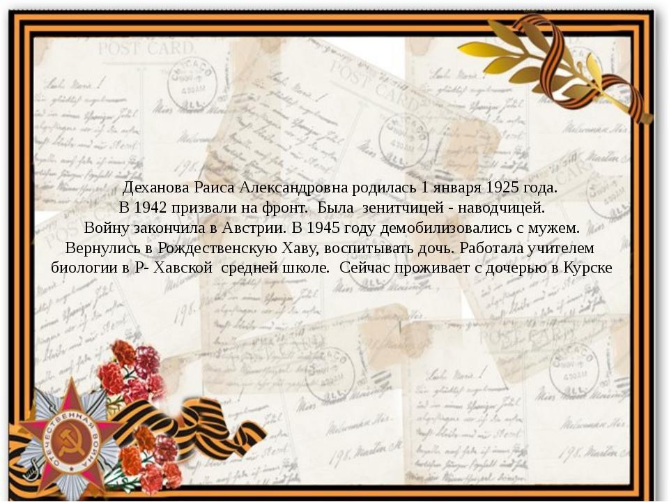 Деханова Раиса Александровна родилась 1 января 1925 года. В 1942 призвали на...