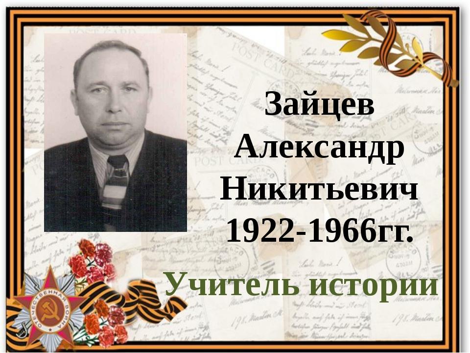 Зайцев Александр Никитьевич 1922-1966гг. Учитель истории