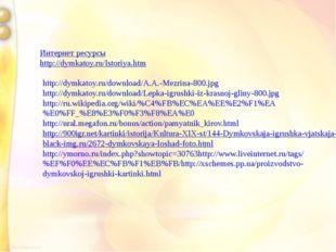http://dymkatoy.ru/download/A.A.-Mezrina-800.jpg http://dymkatoy.ru/download