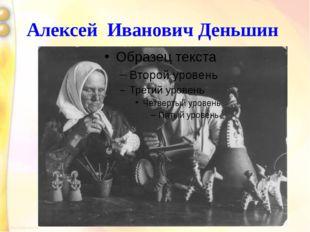 Алексей Иванович Деньшин