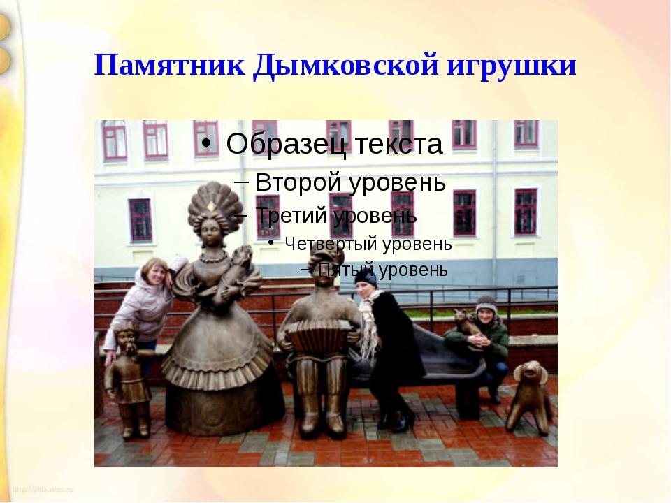 Памятник Дымковской игрушки