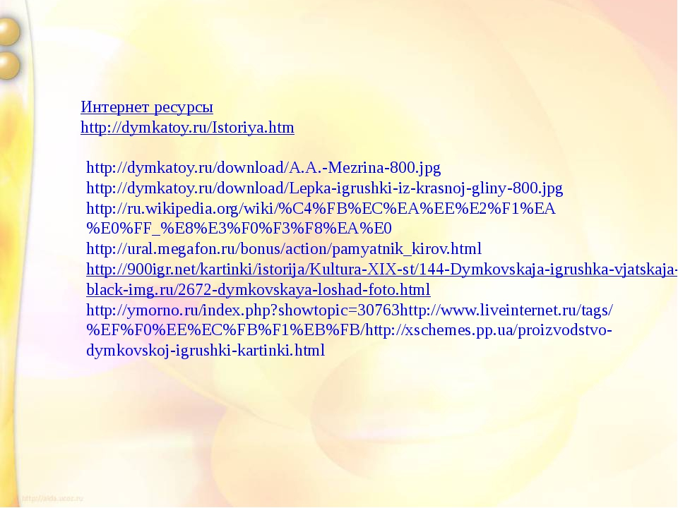 http://dymkatoy.ru/download/A.A.-Mezrina-800.jpg http://dymkatoy.ru/download...