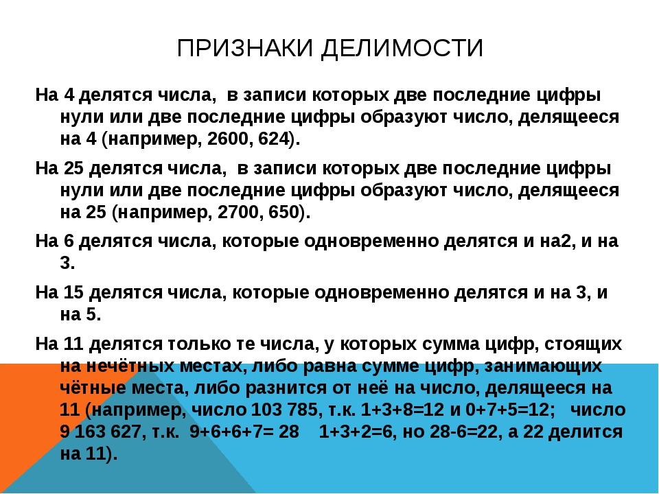 ПРИЗНАКИ ДЕЛИМОСТИ На 4 делятся числа, в записи которых две последние цифры н...