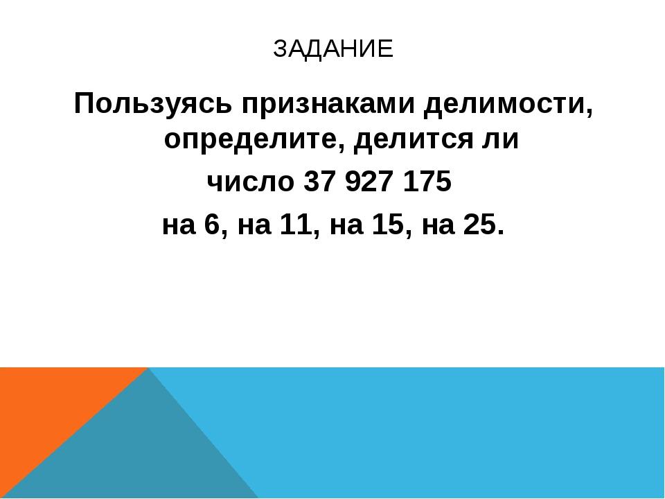 ЗАДАНИЕ Пользуясь признаками делимости, определите, делится ли число 37 927 1...