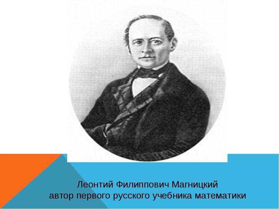 Леонтий Филиппович Магницкий автор первого русского учебника математики