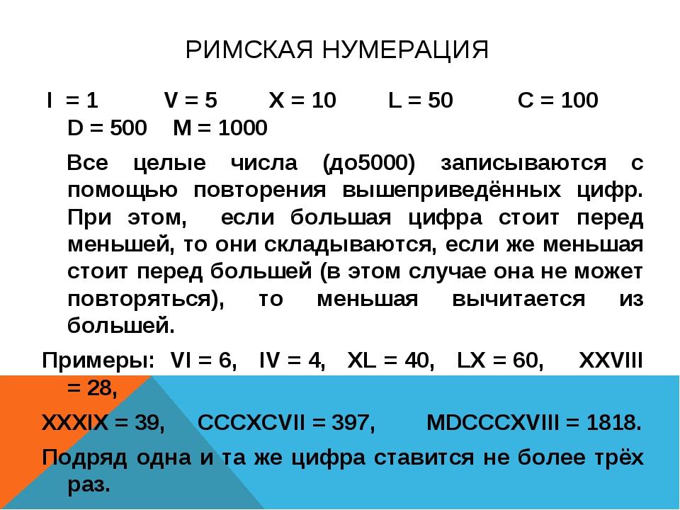 РИМСКАЯ НУМЕРАЦИЯ I = 1 V = 5 X = 10 L = 50 C = 100 D = 500 M = 1000 Все целы...