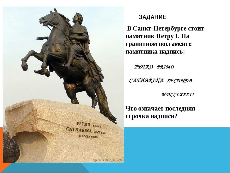 В Санкт-Петербурге стоит памятник Петру I. На гранитном постаменте памятника...