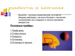Баскетбол – настолько скоростная игра, что в ней не- обходимо действовать как