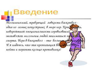 Молниеносный, требующий ловкости баскетбол - одна из самых популярных в мире