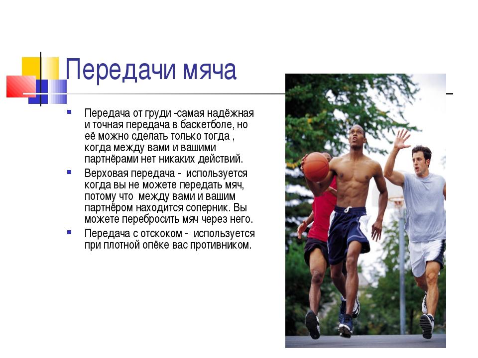 Передачи мяча Передача от груди -самая надёжная и точная передача в баскетбол...