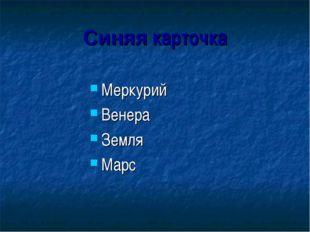 Синяя карточка Меркурий Венера Земля Марс
