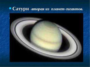 Сатурн - вторая из планет-гигантов.