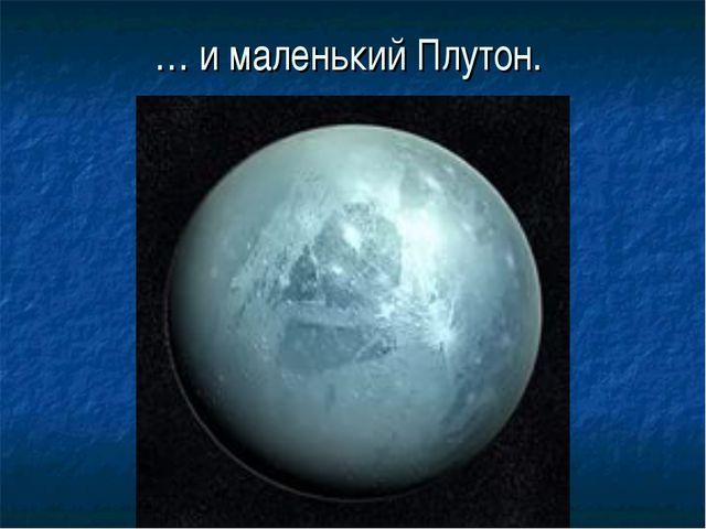 … и маленький Плутон.