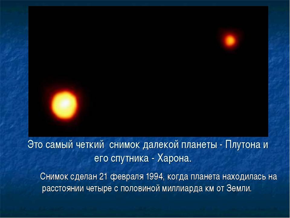 Это самый четкий снимок далекой планеты - Плутона и его спутника - Харона. С...
