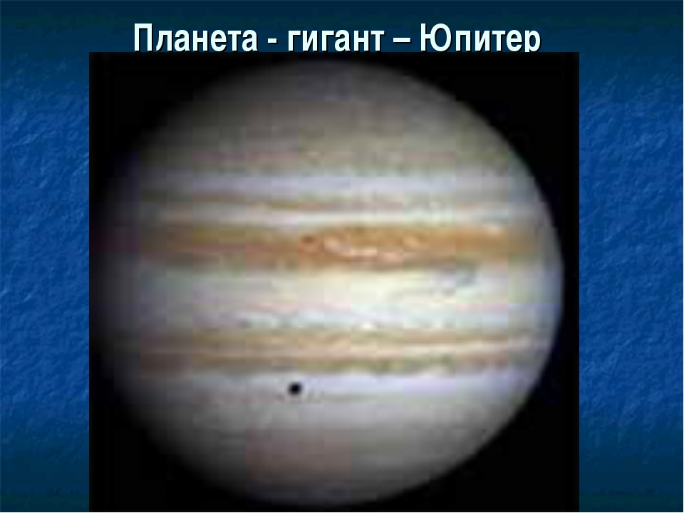 Планета - гигант – Юпитер
