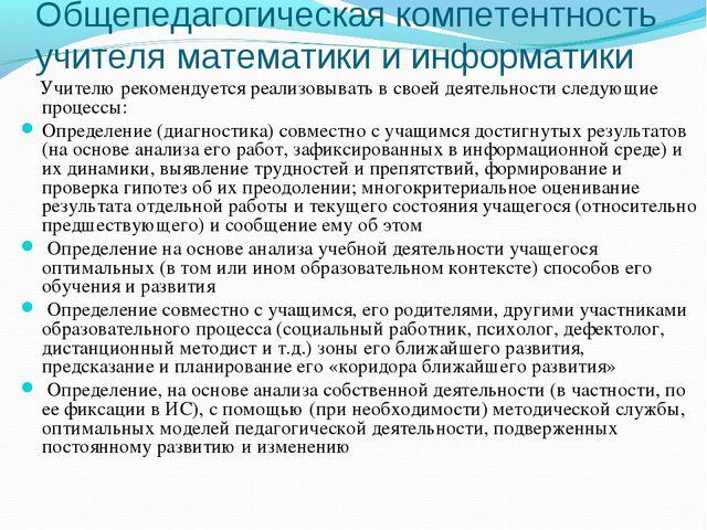 Общепедагогическая компетентность учителя математики и информатики Учителю ре...