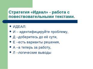Стратегия «Идеал» - работа с повествовательными текстами. ИДЕАЛ: И – идентифи
