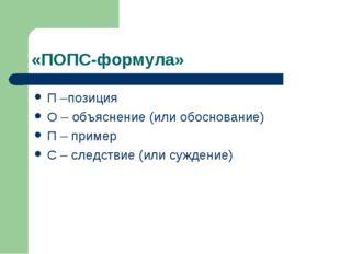 «ПОПС-формула» П –позиция О – объяснение (или обоснование) П – пример С – сле