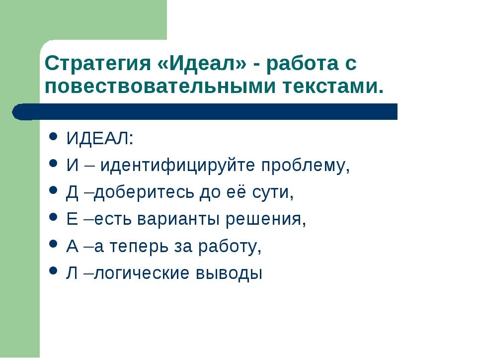 Стратегия «Идеал» - работа с повествовательными текстами. ИДЕАЛ: И – идентифи...
