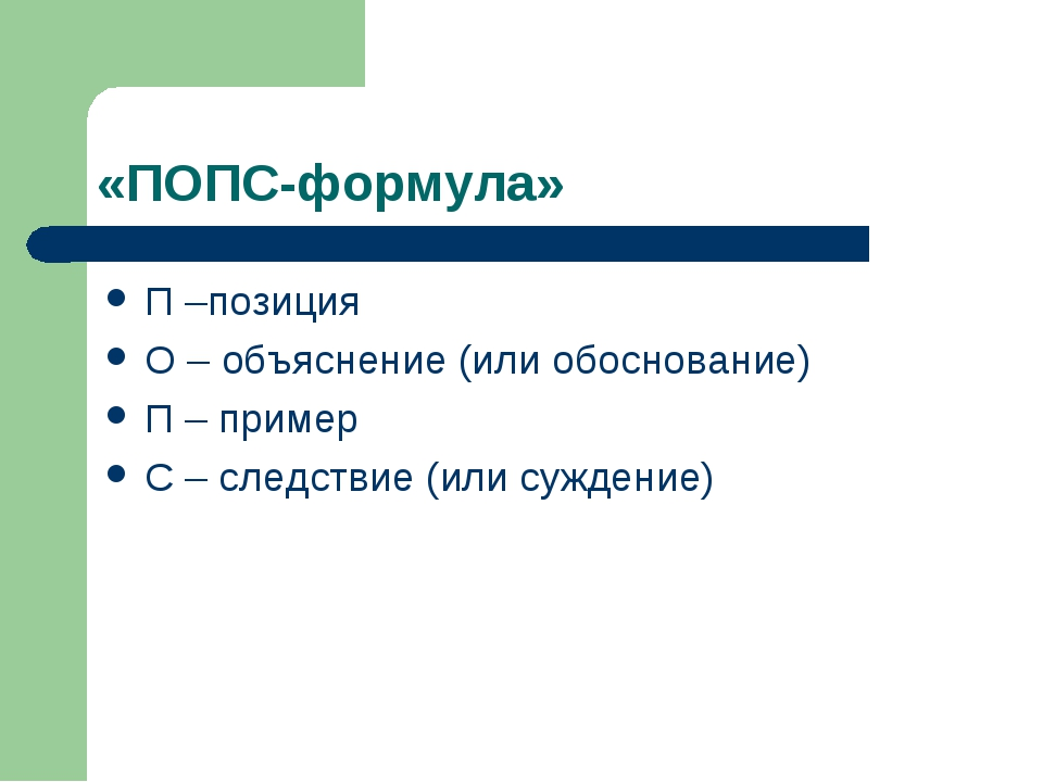 «ПОПС-формула» П –позиция О – объяснение (или обоснование) П – пример С – сле...