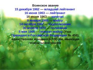 Воинское звание 15 декабря 1962— младший лейтенант 16 июня 1963— лейтенант