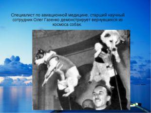 Специалист по авиационной медицине, старший научный сотрудник Олег Газенко д