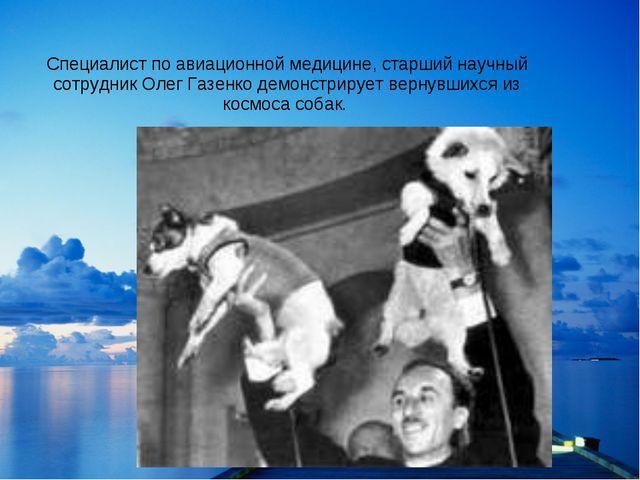 Специалист по авиационной медицине, старший научный сотрудник Олег Газенко д...