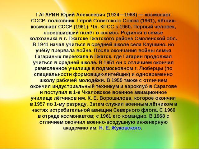ГАГАРИН Юрий Алексеевич (1934—1968) — космонавт СССР, полковник, Герой Советс...