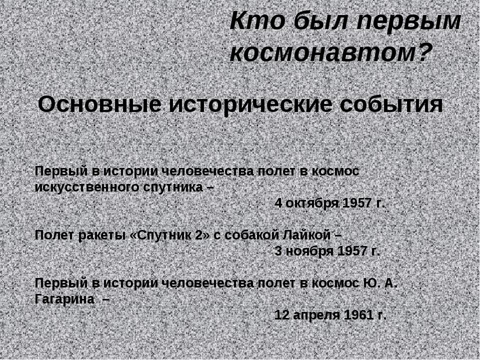 Основные исторические события Кто был первым космонавтом? Первый в истории че...